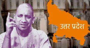 news trust of india -cm yogi adityanath